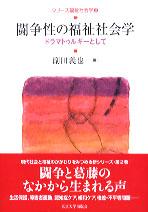 ドラマトゥルギーとしてシリーズ福祉社会学2 闘争性の福祉社会学