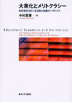 教育選抜をめぐる試験と推薦のパラドクス大衆化とメリトクラシー