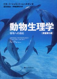 環境への適応動物生理学[原書第5版]
