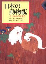 人と動物の関係史日本の動物観