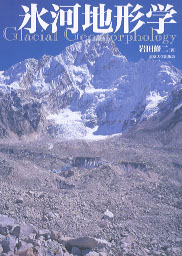 氷河地形学