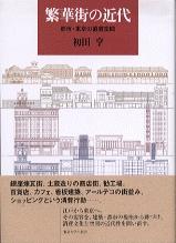 都市・東京の消費空間繁華街の近代