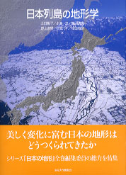 日本列島の地形学