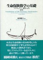 アクチュアリー数学入門生命保険数学の基礎 第2版