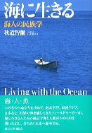 海人の民族学海に生きる