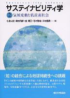 サステイナビリティ学2 気候変動と低炭素社会