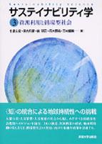 サステイナビリティ学3 資源利用と循環型社会