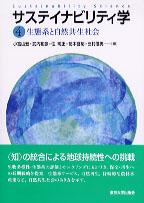 サステイナビリティ学4 生態系と自然共生社会