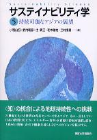 サステイナビリティ学5 持続可能なアジアの展望