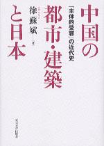 「主体的受容」の近代史中国の都市・建築と日本