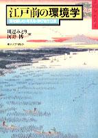 海を楽しむ・考える・学びあう12章江戸前の環境学