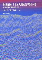 南海地震の解明に向けて付加体と巨大地震発生帯