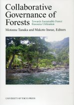 Towards Sustainable Forest Resource UtilizationCollaborative Governance of Forests