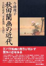 小田野直武「不忍池図」を読む秋田蘭画の近代