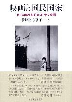 1930年代松竹メロドラマ映画映画と国民国家