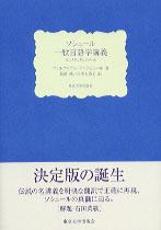 コンスタンタンのノートソシュール 一般言語学講義