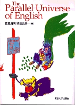 The Parallel Universe of English