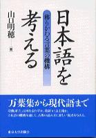 移りかわる言葉の機構日本語を考える