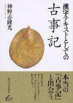 漢字テキストとしての古事記