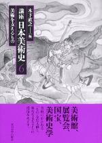 美術を支えるもの講座日本美術史6