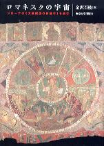 ジローナの《天地創造の刺繍布》を読むロマネスクの宇宙