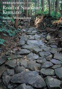 熊野古道世界遺産巡礼の道をゆく