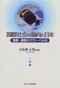 情報・通信のグローバル化国際社会の動向と日本