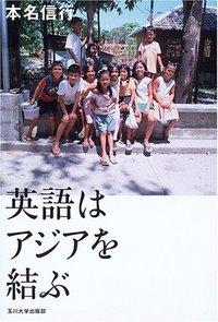 英語はアジアを結ぶ