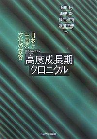 日本と中国の文化の変容高度成長期クロニクル
