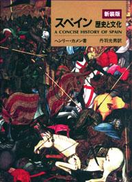 歴史と文化スペイン