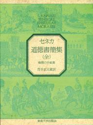 倫理の手紙集セネカ 道徳書簡集