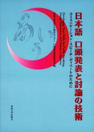 コミュニケーション・スピーチ・ディベートのために日本語 口頭発表と討論の技術