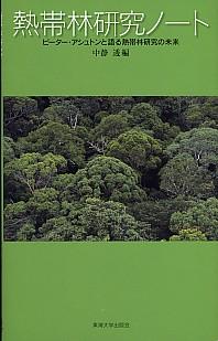 ピーター・アシュトンと語る熱帯林研究の未来熱帯林研究ノート