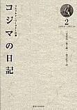 リヒャルト・ワーグナーの妻コジマの日記 2