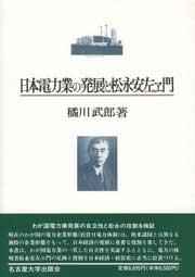 日本電力業の発展と松永安左ヱ門