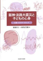 災害・トラウマ・ストレス阪神・淡路大震災と子どもの心身