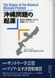 戦後日米関係における沖縄 1945-1952沖縄問題の起源
