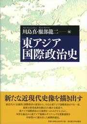 東アジア国際政治史
