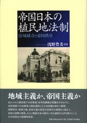 法域統合と帝国秩序帝国日本の植民地法制