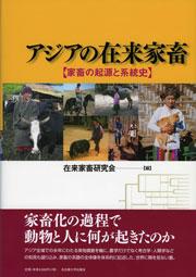 家畜の起源と系統史アジアの在来家畜