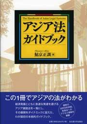 アジア法ガイドブック
