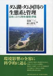 日本における特性・動態・評価ダム湖・ダム河川の生態系と管理