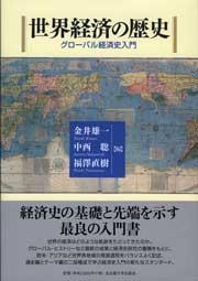 グローバル経済史入門世界経済の歴史