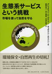 市場を使って自然を守る生態系サービスという挑戦