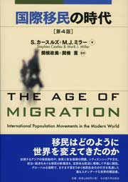 国際移民の時代 〔第4版〕