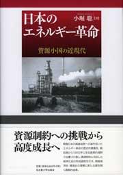 資源小国の近現代日本のエネルギー革命