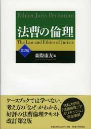 法曹の倫理[2.1版]