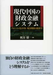 グローバル化と中央-地方関係の経済学現代中国の財政金融システム