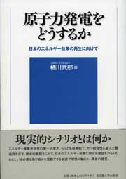 日本のエネルギー政策の再生に向けて原子力発電をどうするか