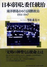 南洋群島をめぐる国際政治 1914-1947日本帝国と委任統治